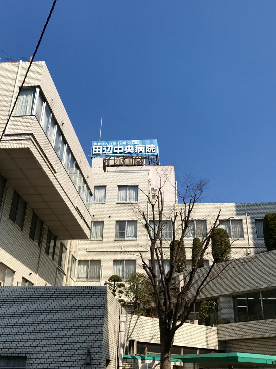 中央 病院 田辺