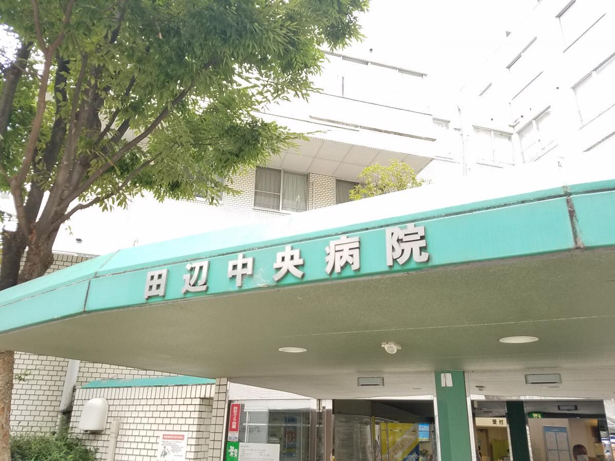 中央 病院 田辺 総合医療センター