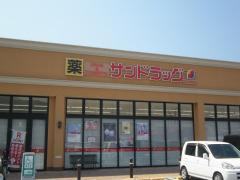 サンドラッグ 富士川店