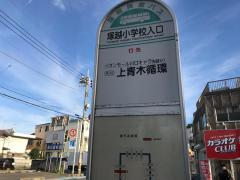 「塚越小学校入口」バス停留所