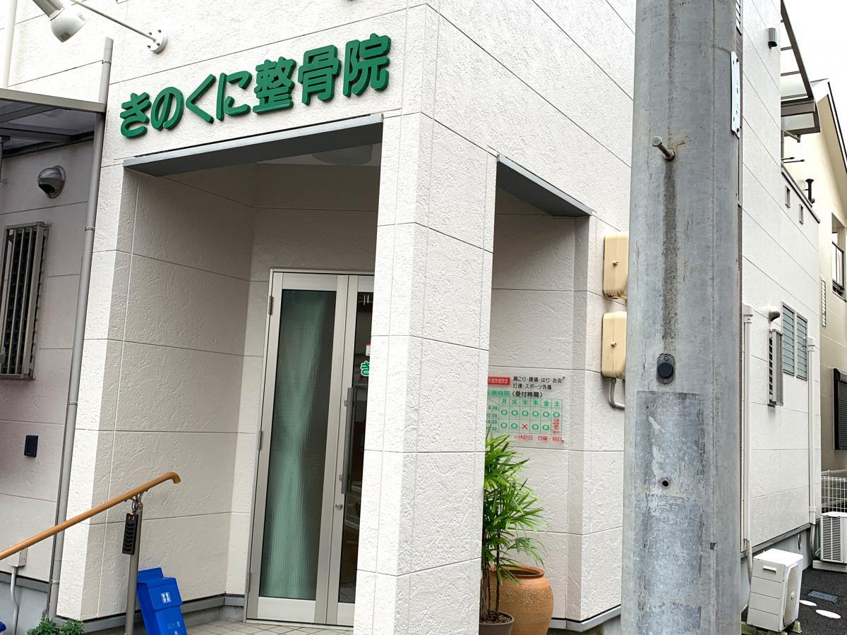 和歌山県和歌山市のきのくに整骨院