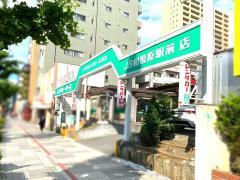 トヨタレンタリース横浜JR相模原駅前店