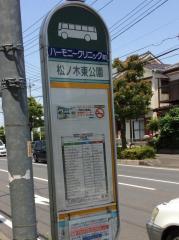 「松ノ木東公園」バス停留所
