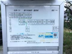 「鷹居」バス停留所