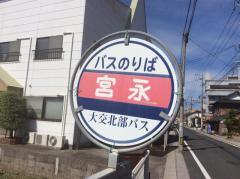 「宮永」バス停留所