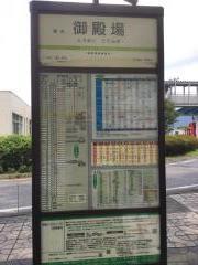 「東名御殿場」バス停留所