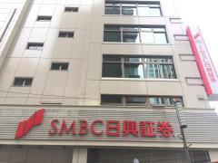 SMBC日興証券株式会社 八重洲支店