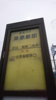 「栗原新田」バス停留所