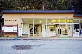 湯西川温泉駅