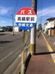 「高鍋駅前」バス停留所