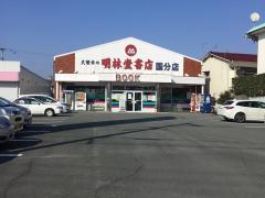 明林堂書店 国分店