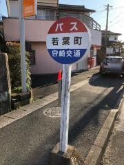 「若葉町(延岡市)」バス停留所