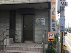 守田歯科医院