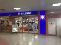 啓文堂書店 府中店