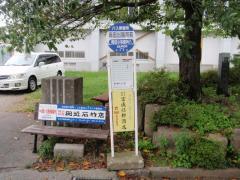 「岡田出張所前」バス停留所