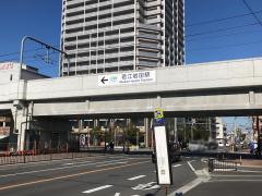 「若江岩田」バス停留所