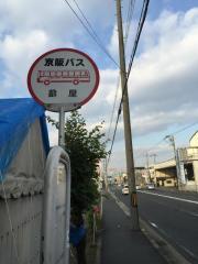 「蔀屋」バス停留所