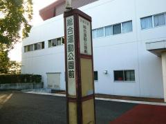 総合運動公園前
