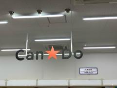 キャンドゥ ヤオコー岡部店