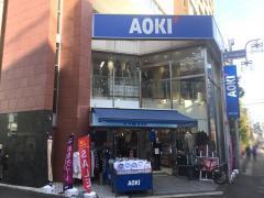 AOKI 溝の口店