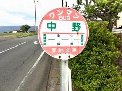 「中野(昭和村)」バス停留所