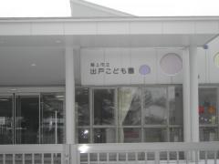 出戸幼稚園