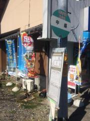 「中盛」バス停留所