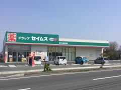 ドラッグセイムス 倉敷玉島黒崎店
