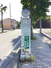 「三本柳西」バス停留所