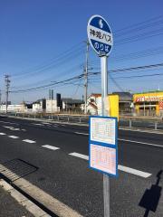 「出合橋(西区)」バス停留所