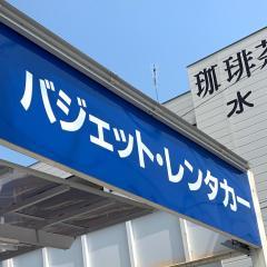 バジェットレンタカー岡崎駅前店