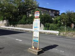 「湯船」バス停留所