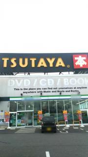 TSUTAYA宇都宮インターパーク店