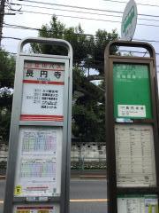 「長円寺」バス停留所