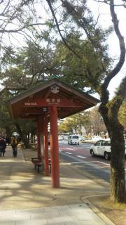 「県庁前」バス停留所