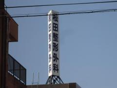 松田整形外科医院