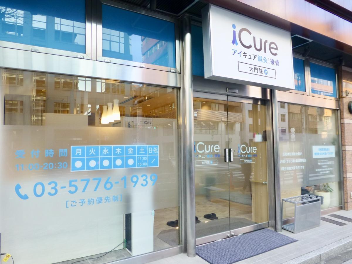 iCure鍼灸接骨院 大門