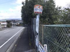 「太子一丁目」バス停留所