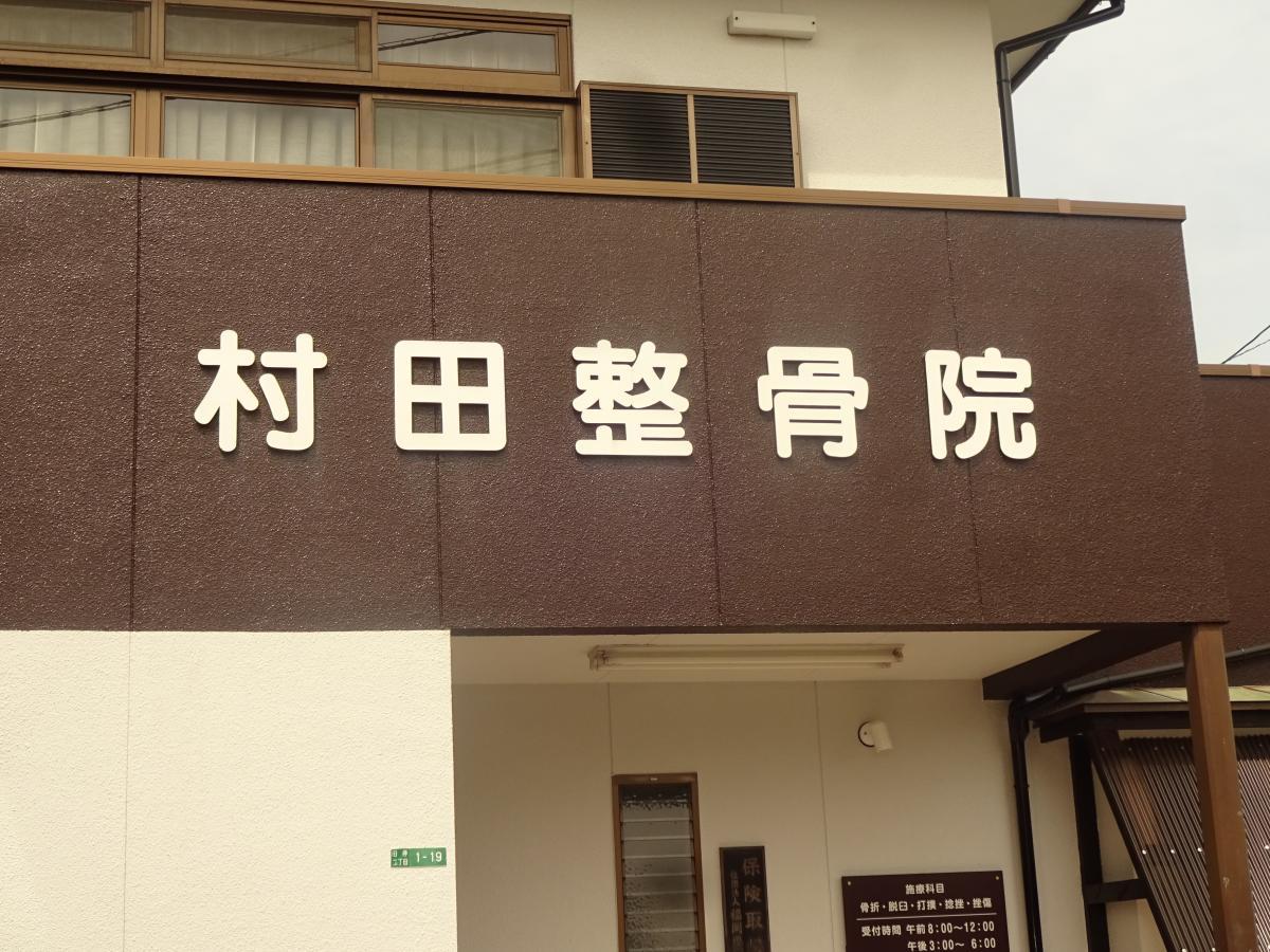 村田整骨院 店舗看板