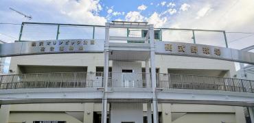 都営駒沢球場