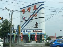 上州屋 高崎店