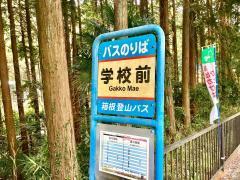 「学校前(熱海市)」バス停留所