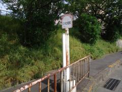 「三ツ松歩道橋」バス停留所