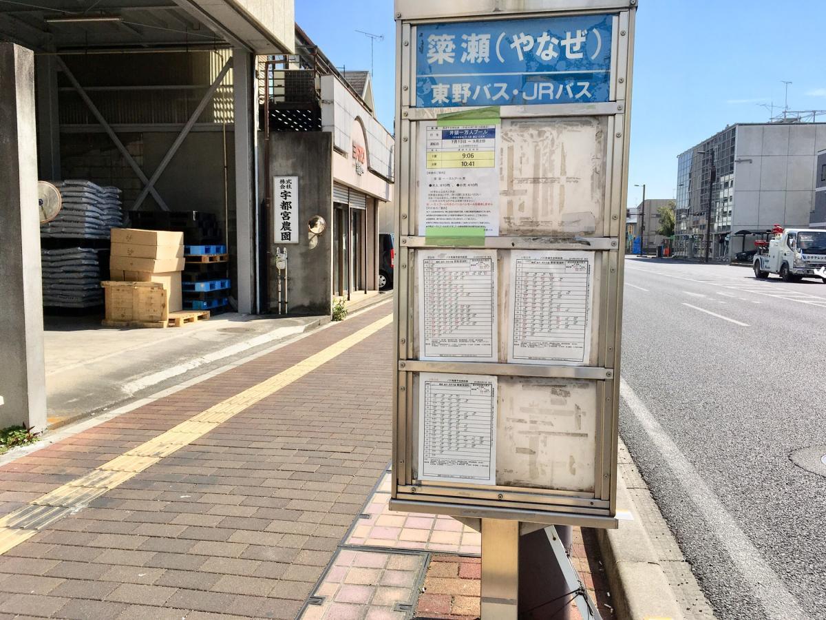 簗瀬のバス停