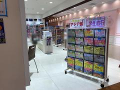 近畿日本ツーリスト 二俣川旅行センター