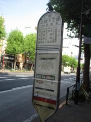 「上荻一丁目」バス停留所