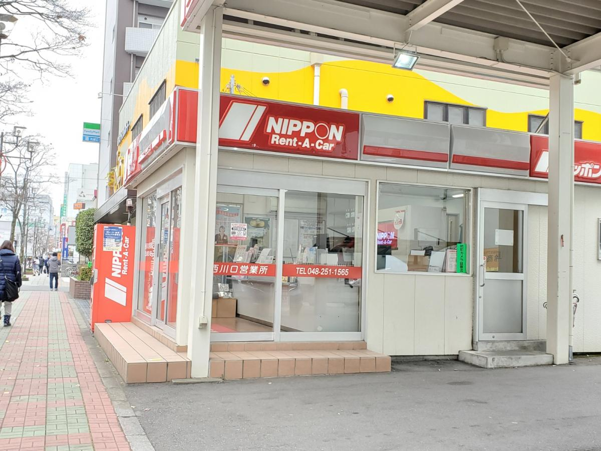 ニッポンレンタカー西川口営業所