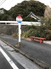 「須美江」バス停留所