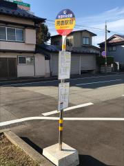 「男鹿駅前」バス停留所