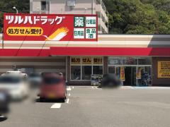 ツルハドラッグ 紀三井寺店